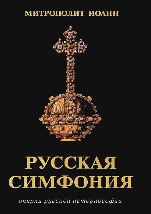 Митрополит Иоанн (Снычев) Русская симфония ISBN: 978-5-91102-036-1