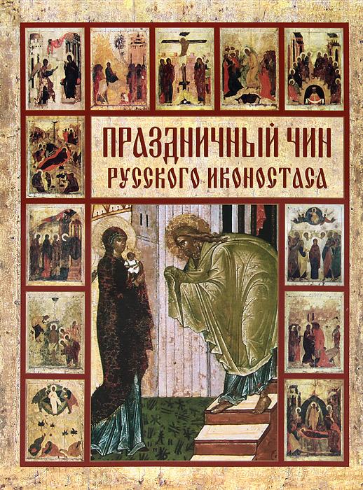Н. А. Яковлева Праздничный чин русского иконостаса праздничный чин русского иконостаса