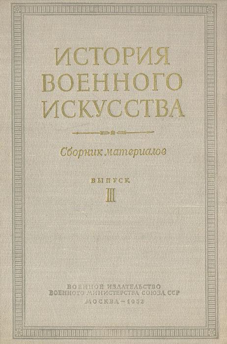 История военного искусства. Сборник материалов. Выпуск 3