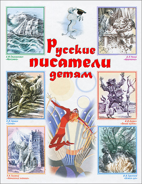 Русские писатели детям афоризмы русские писатели серебряный век