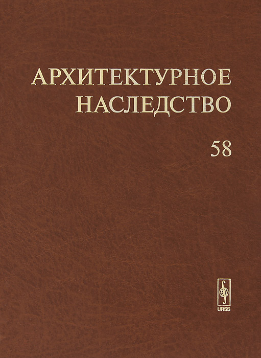 Zakazat.ru: Архитектурное наследство. Выпуск 58