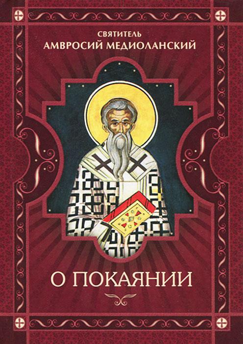 Святитель Амвросий Медиоланский О покаянии святитель амвросий медиоланский о покаянии
