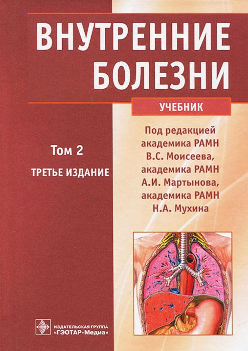 Внутренние болезни. В 2 томах. Том 2 (+ CD)