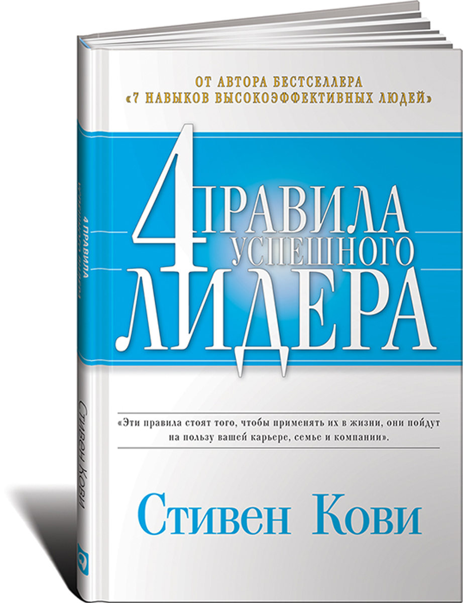 Стивен Кови Четыре правила успешного лидера стивен кови самое важное