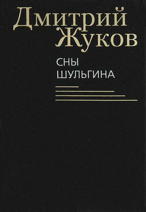 Дмитрий Жуков Сны Шульгина о государственных пособиях гражданам имеющим детей