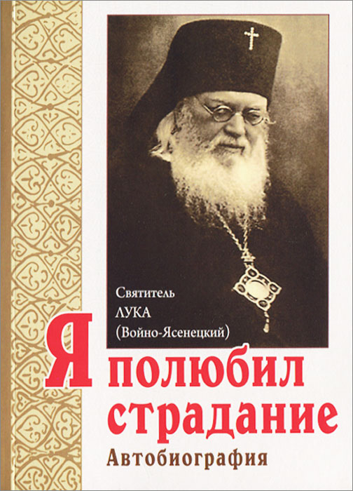 Святитель Лука Крымский (Войно-Ясенецкий) Я полюбил страдание. Автобиография дряньё автобиография