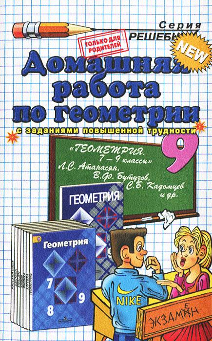 А. А. Сапожников Домашняя работа по геометрии. 9 класс алгебра 7 9 классы