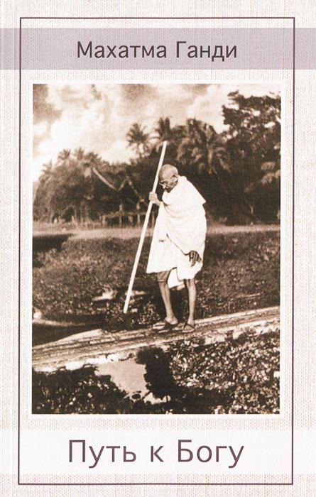 Путь к Богу. Махатми Ганди