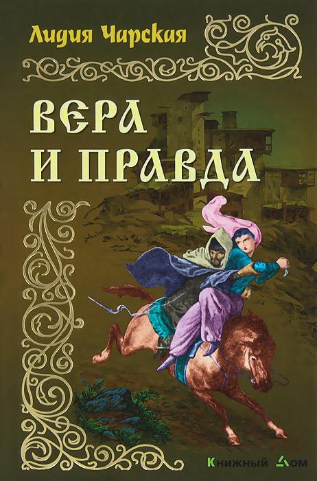 Лидия Чарская Вера и правда чарская лидия алексеевна волшебная сказка повесть