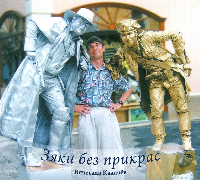 Вячеслав Калачев.  Зяки без прикрас