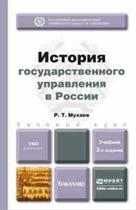История государственного управления в России. Учебник