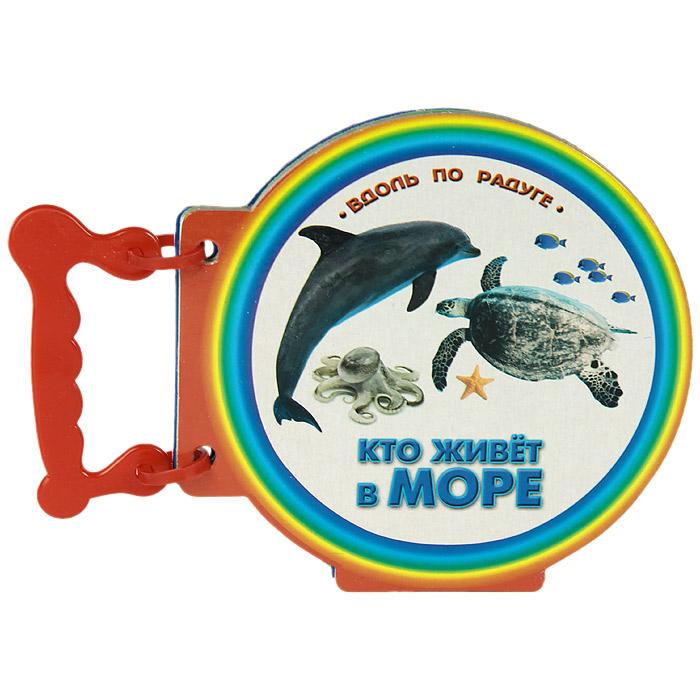 Кто живет в море. Книжка-игрушка песенки для малышей книжка игрушка