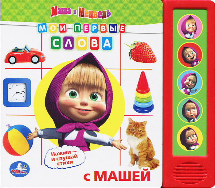 Мои первые слова с Машей. Книжка-игрушка книга для детей clever мои первые слова веселые загадки