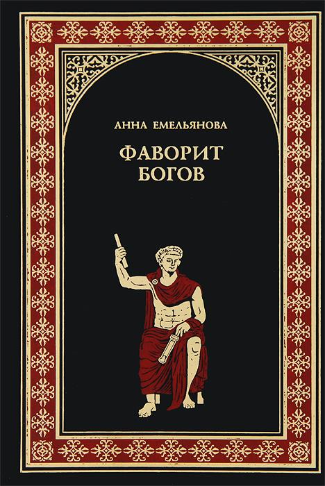 Анна Емельянова Фаворит богов