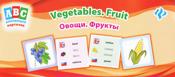 Л. Зиновьева Овощи.Фрукты / Vegetables. Fruit