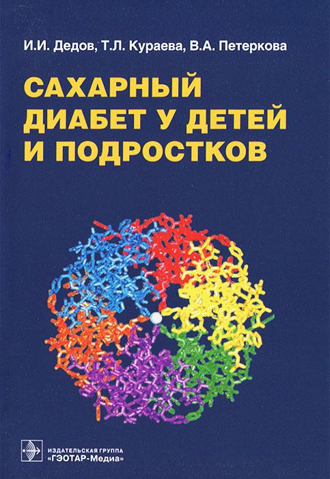 Сахарный диабет у детей и подростков. И. И. Дедов, Т. Л. Кураева, В. А. Петеркова
