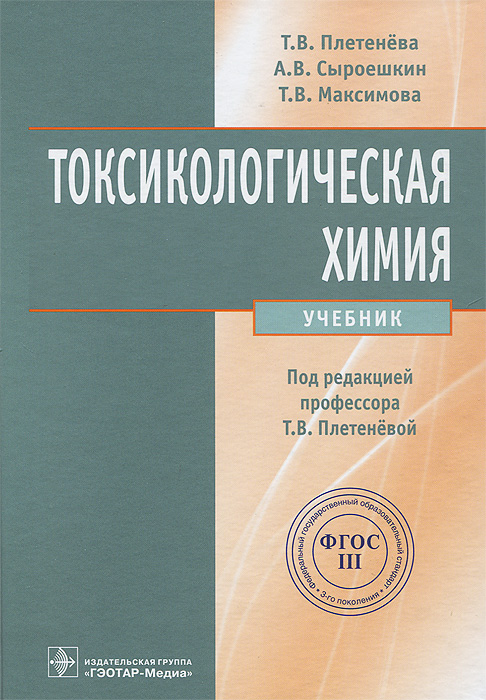 Токсикологическая химия. Т. В. Плетенева, А. В. Сыроешкин, Т. В. Максимова