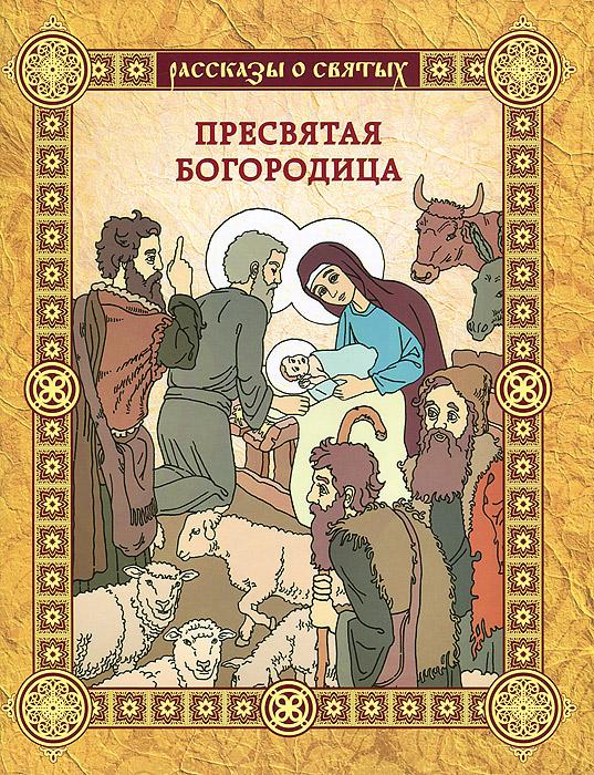 О. С. Надпорожская Пресвятая Богородица пресвятая богородица