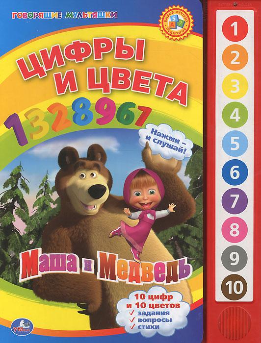 Маша и Медведь. Цифры и цвета. Книжка-игрушка киричек е ред учим цифры учим цвета я считаю до 10 4
