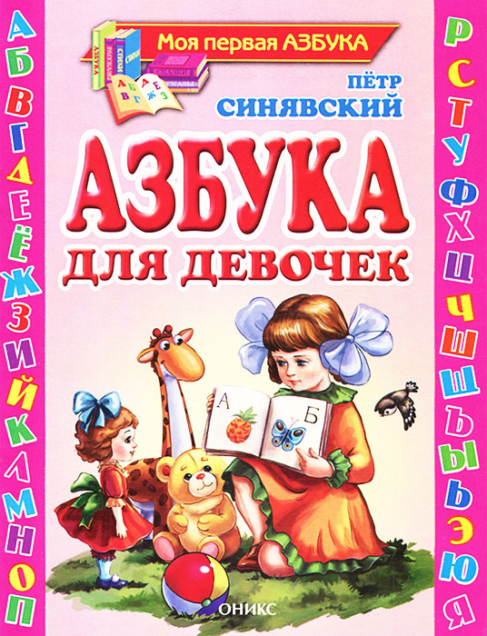 Петр Синявский Азбука