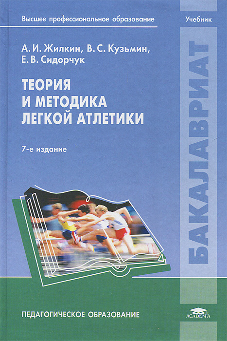 А. И. Жилкин, В. С. Кузьмин, Е. В. Сидорчук Теория и методика легкой атлетики обувь для легкой атлетики asics hypersprint
