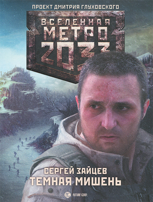 Метро 2033. Темная мишень