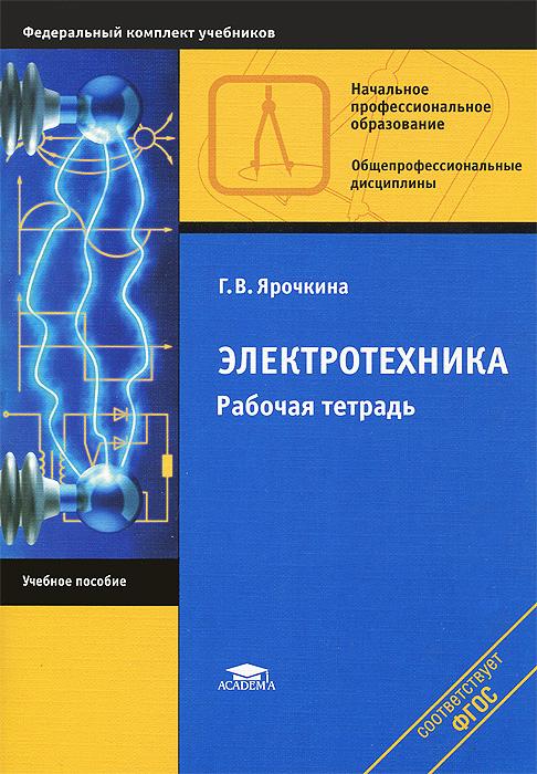 Электротехника. Рабочая тетрадь