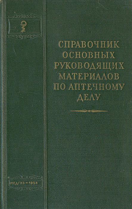 Справочник основных руководящих материалов по аптечному делу