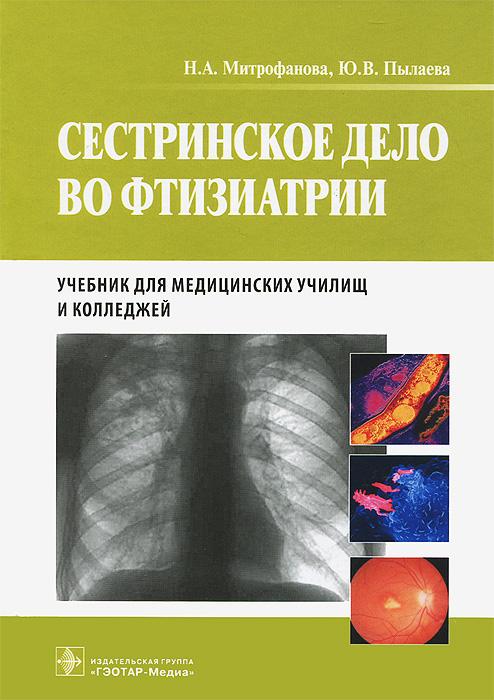 Н. А. Митрофанова, Ю. В. Пылаева Сестринское дело во фтизиатрии