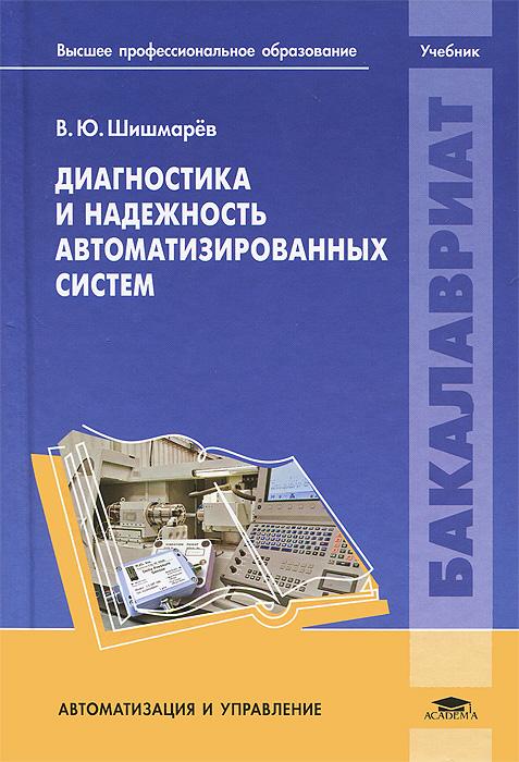 В. Ю. Шишмарев Диагностика и надежность автоматизированных систем