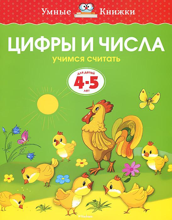 О. Н. Земцова Цифры и числа. Учимся считать. Для детей 4-5 лет