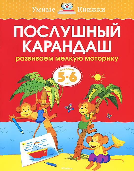 О. Н. Земцова Послушный карандаш. Развиваем мелкую моторику. Для детей 5-6 лет о н земцова послушный карандаш развиваем мелкую моторику для детей 1 2 лет