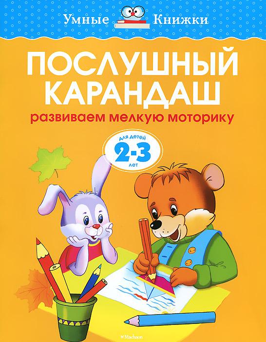 О. Н. Земцова Послушный карандаш. Развиваем мелкую моторику. Для детей 2-3 лет о н земцова послушный карандаш развиваем мелкую моторику для детей 3 4 лет