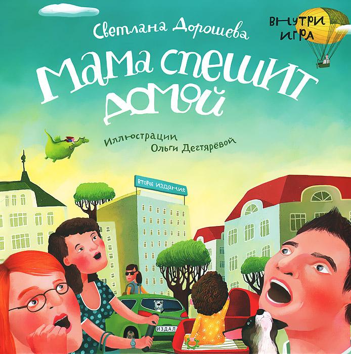 Светлана Дорошева Мама спешит домой игра zebratoy маленькая мама 15 5548