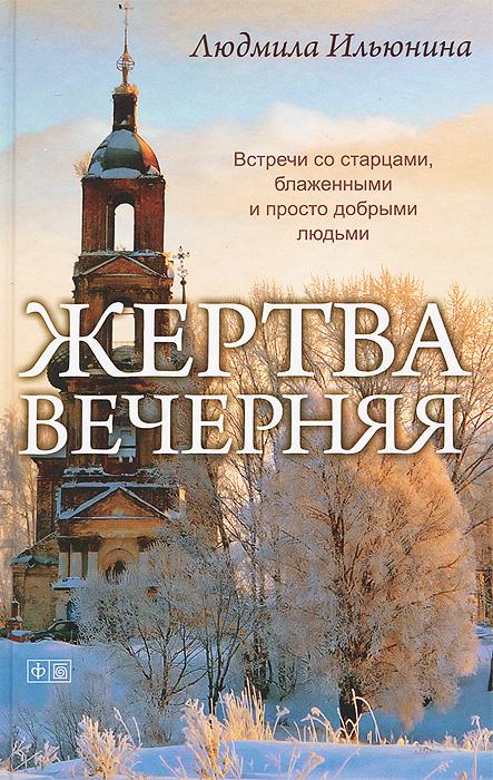 Людмила Ильюнина Жертва вечерняя цена