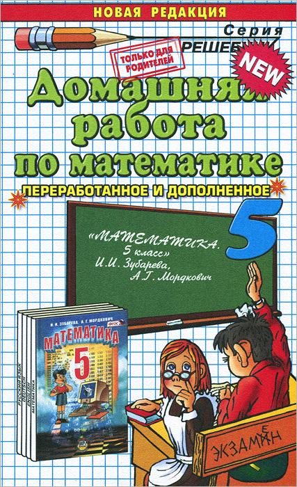 цены С. В. Смирнов Домашняя работа по математике за 5 класс
