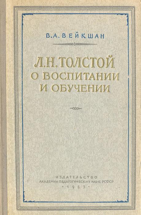Л. Н. Толстой о воспитании и обучении