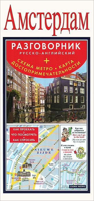 Амстердам. Русско-английский разговорник. Схема метро. Карта. Достопримечательности