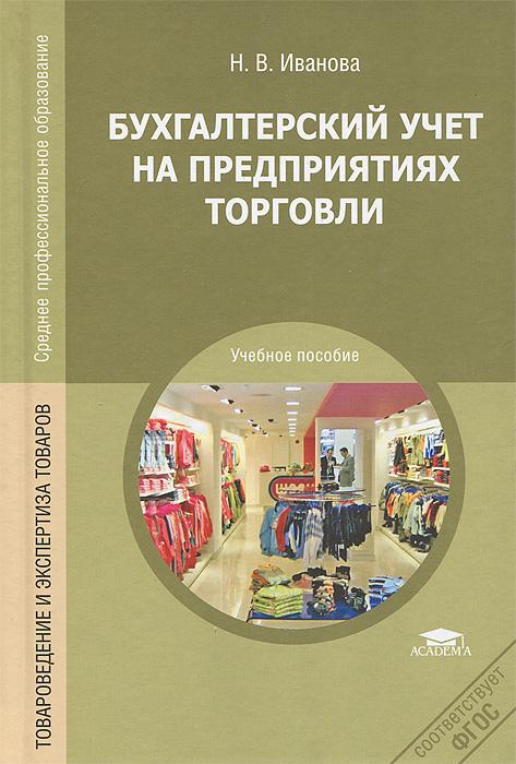 Н. В. Иванова Бухгалтерский учет на предприятиях торговли