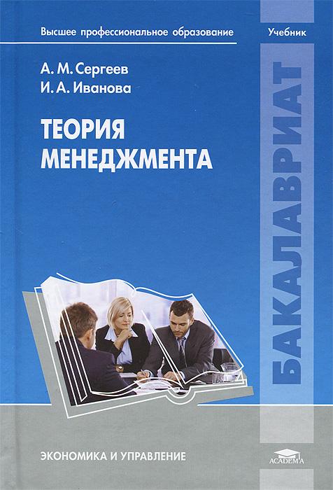 Zakazat.ru: Теория менеджмента. А. М. Сергеев, И. А. Иванова
