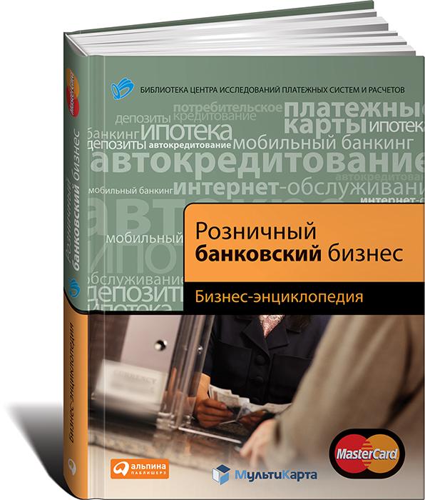Zakazat.ru: Розничный банковский бизнес. Бизнес-энциклопедия
