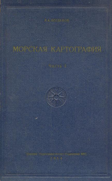 Морская картография. Часть 1. Советские морские навигационные карты, их история и описание