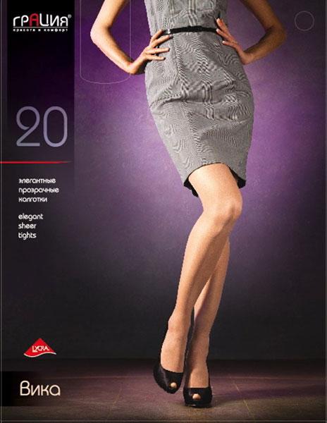 Колготки классические Грация Вика 20, цвет: загар. Размер 2Вика 20Плотность: 20 ден. Элегантные прозрачные колготки с усиленным торсом и уплотненным мыском. Комфортно облегают и создают приятное ощущение подтянутости.В коллекциях колготок Грация представлены модели, которые станут удачным дополнением к гардеробу любой женщины. Модели с заниженной и классической линией талии, совсем тоненькие с эффектом прохлады для жарких дней и утепленные с добавлением шерсти. Любая модница знает, что особое внимание при выборе одежки для своих ножек следует уделять фактуре изделия. В коллекции колготок Грация вы найдете и шелковистые колготки с добавлением лайкры, которые окутают ваши ножки легким мерцанием, и более строгие матовые модели.Но главная особенность колготок Грация - их практичность: они устойчивы к появлению затяжек и очень прочны. В особенно уязвимых зонах многие модели специально уплотнены, что обеспечивает дополнительную защиту.