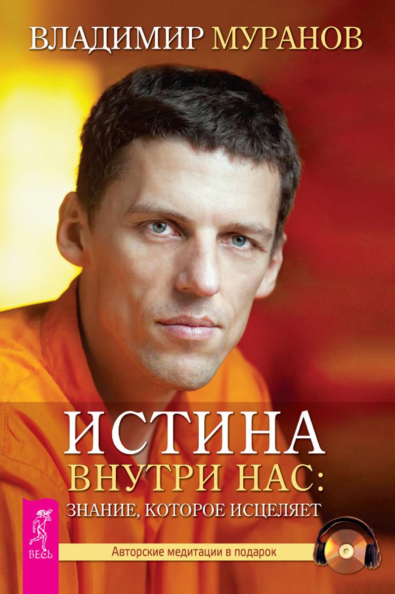 Истина внутри нас. Знание, которое исцеляет (+ CD). Владимир Муранов