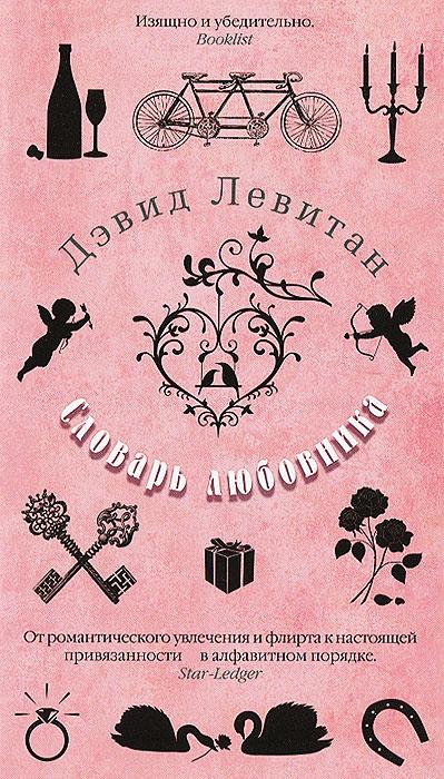 Дэвид Левитан Словарь любовника