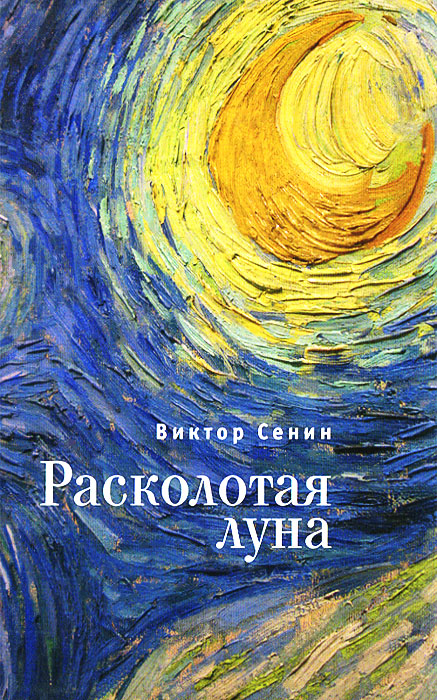 Виктор Сенин Расколотая луна луна и грош узорный покров