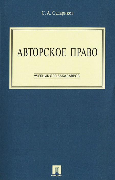 С. А. Судариков Авторское право комлев и ковыль
