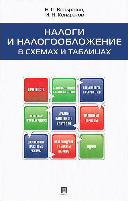 Н. П. Кондраков, И. Н. Кондраков Налоги и налогообложение в схемах и таблицах кондраков н п самоучитель по