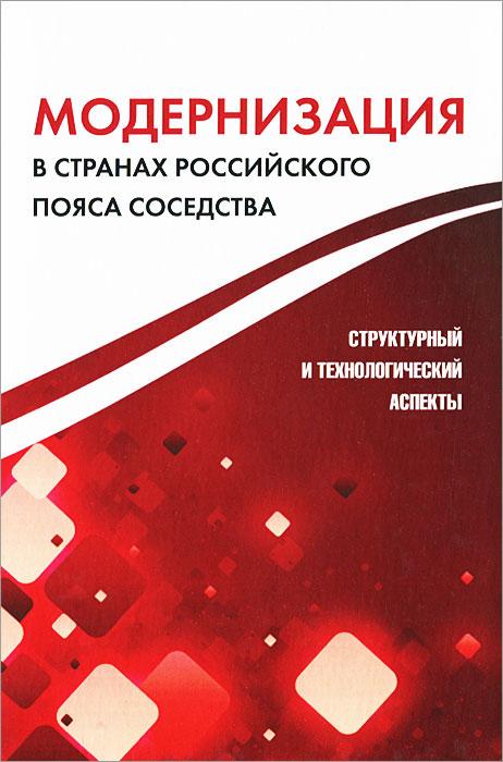 Модернизация в странах российского пояса соседства
