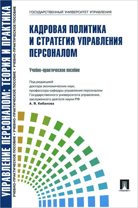 Кадровая политика и стратегия управления персоналом